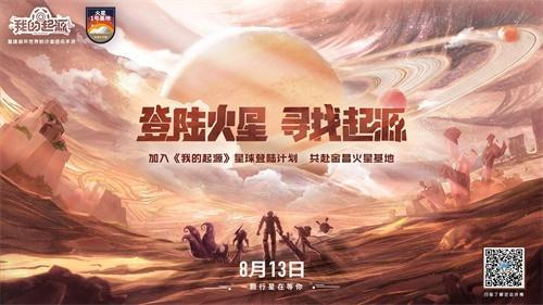 《我的起源》星球登陆计划启动,先遣玩家公布